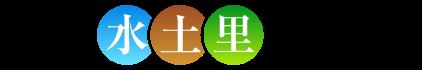 群馬県水土里保全協議会(明朝フォント)